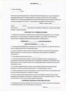договор возмездного оказания услуг с продавцом магазина образец