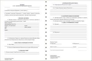 Договор Купли Продажи Запасных Частей Образец - фото 5