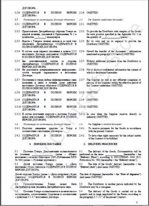 образец дилерский договор украина - фото 2