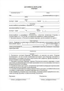 акт приема-передачи товара на английском языке образец - фото 5