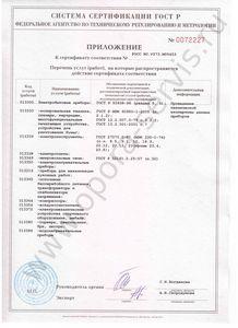 акт износа оборудования образец - фото 10