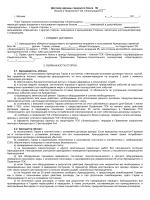 договор аренды машиноместа между физическими лицами образец