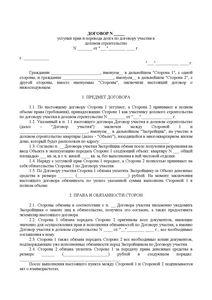 договор переуступки договора аренды образец