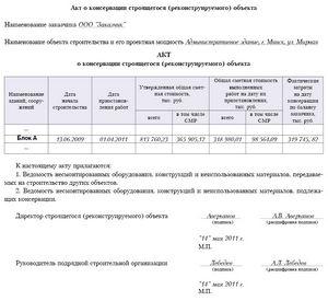 Образец Заполнения Акта На Консервацию Основных Средств - фото 8