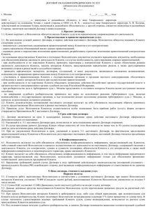 договор на оказание юридической помощи образец