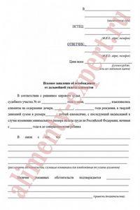 заявление в суд на уменьшение размера алиментов образец - фото 8