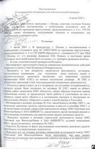 арбитражное письмо образец