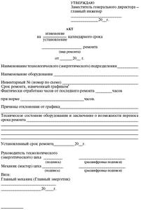 акт о списании канцтоваров образец - фото 11