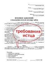 образец заявление об уточнении исковых требований гпк рф - фото 8