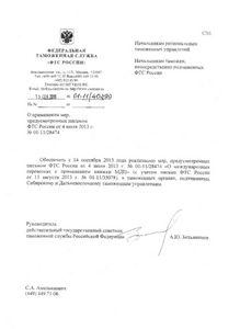 письмо несогласие образец