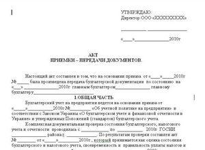 акт о повреждении документа образец