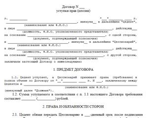 договор дарения денежных средств между юридическими лицами образец - фото 3