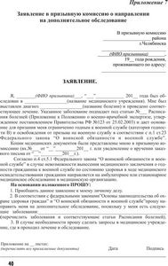 Как писать заявление на поступление в вуз образец украина