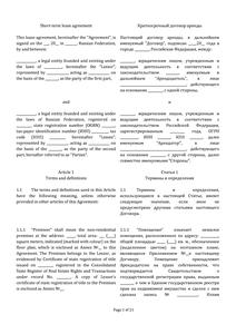 дополнительное соглашение о расторжении договора аренды образец
