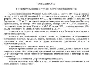 образец доверенности на получение карты сбербанка россии - фото 2