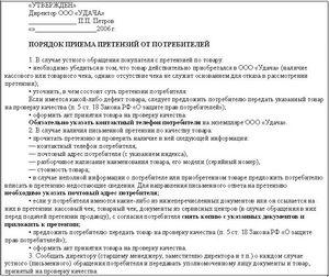 Акт Об Отсутствии Взаимных Претензий По Договору Образец img-1
