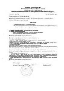 выписка из протокола общего собрания акционеров образец