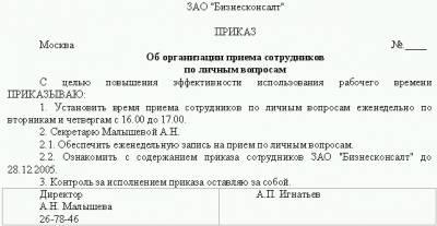 приказ на опечатывание помещений образец - фото 6