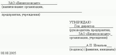 приказ на опечатывание помещений образец - фото 9