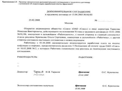 Приказ о повышении заработной платы образец украина