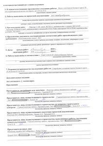 акт освидетельствования проведения основных работ по строительству образец - фото 2