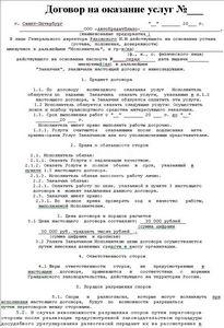 договор на оказание услуг по оценке образец