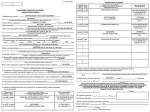 Fmsmoscow ru анкета на загранпаспорт нового образца