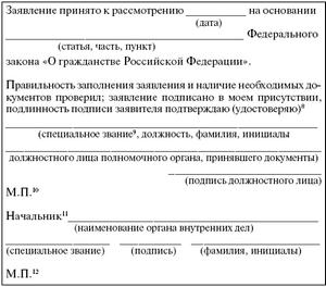 образец заявления об установлении гражданства - фото 6