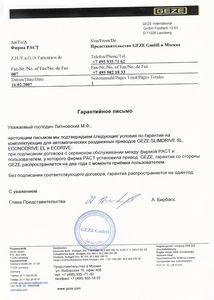 письмо о просрочке оплаты по договору образец