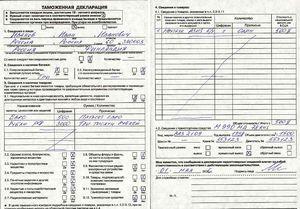 Таможенная Грузовая Декларация Образец Заполнения 2015 - фото 9