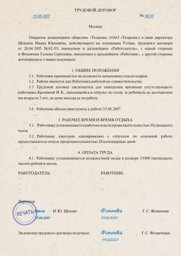 приказ о возложении обязанностей по бдд образец - фото 3