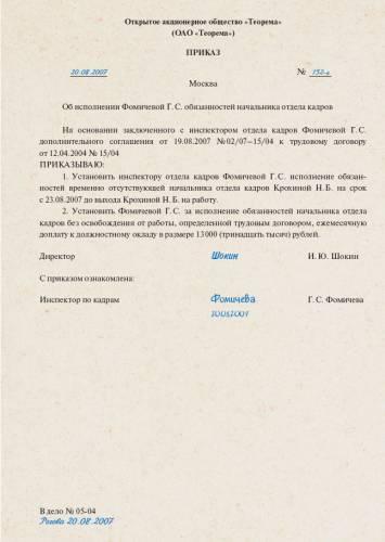 приказ о назначении начальника цеха образец