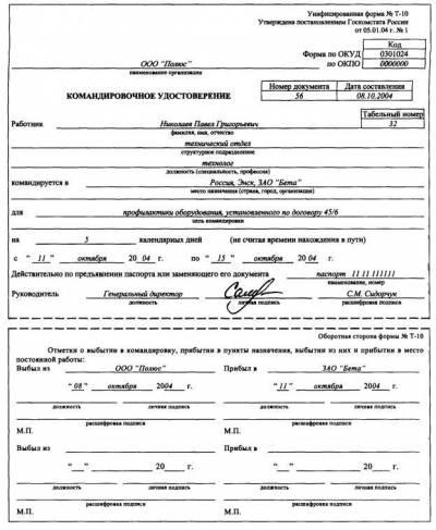 образец заполнения документов на предоставление временного убежища
