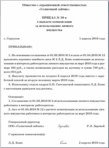 образец приказ о сотовой связи