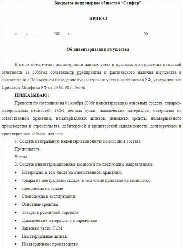приказ об инвентаризации оргтехники образец