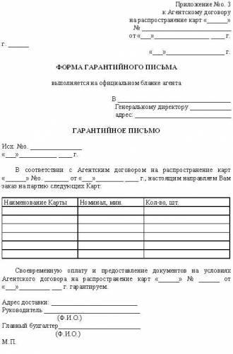 Письмо приказ пример