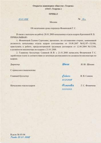 приказ о возложении обязанностей по бдд образец - фото 4