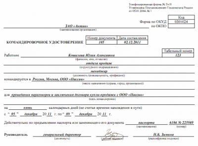 приказ о компенсации расходов на гсм образец