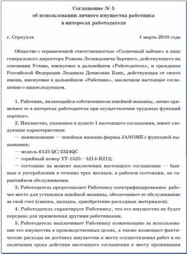 Должностная Инструкция Разъездной Характер Работы Образец - фото 9