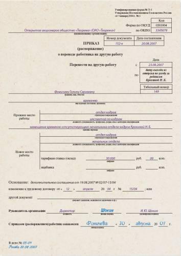 приказ о возложении обязанностей по бдд образец - фото 5