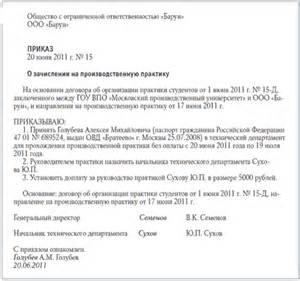 приказ о прохождении стажировки на предприятии образец - фото 9