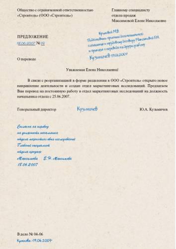 образец приказа о переводе сотрудников при реорганизации