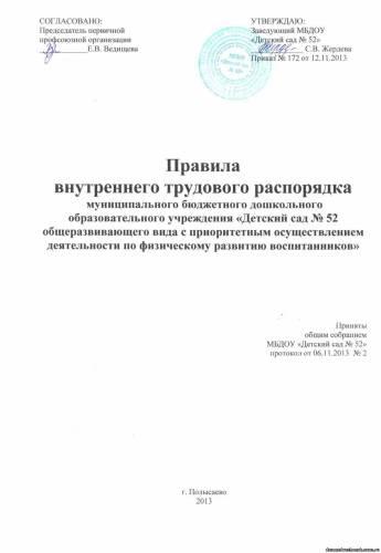 Образец приказа о разработке проекта и внесении изменений в пвтр