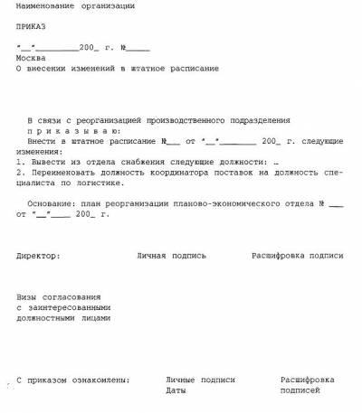 образец приказ о реорганизации структурного подразделения - фото 10