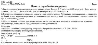 Приказ о размере суточных образец украина
