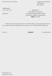 Унифицированная форма приказа об увольнении в порядке перевода