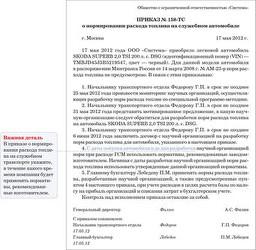 образец приказа на утверждение норм расхода топлива образец - фото 5