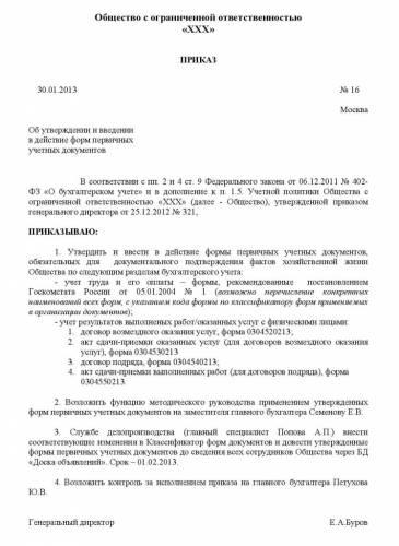 Образец приказа на утверждение форм первичных документов