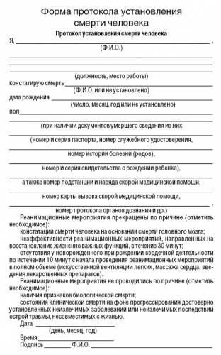 Форма приказ о форме протокола установления факта смерти