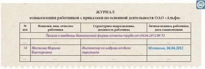 Изменение формы оплаты труда приказ